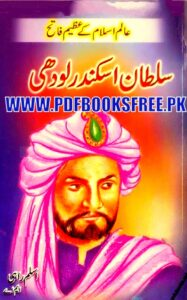 Sultan Sikandar Lodhi History in Urdu By Aslam Rahi M.A Pdf Free Download