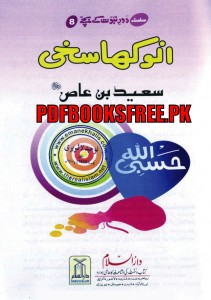 Anokha Sakhi Hazrat Saeed Bin Aas r.a by Ashfaq Ahmed Khan Pdf Free Download