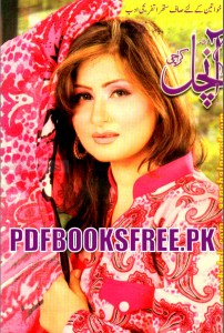 Aanchal Digest June 2014 Pdf Free Download