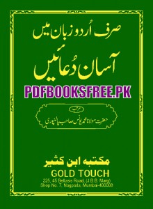 Aasan Duaen Sirf Urdu Zaban Mein By Maulana Muhammad Younas Palanpuri