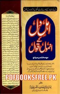Ahl e Dil Ke Anmol Aqwal By Muhammad Ishaq Multani Pdf Free Download