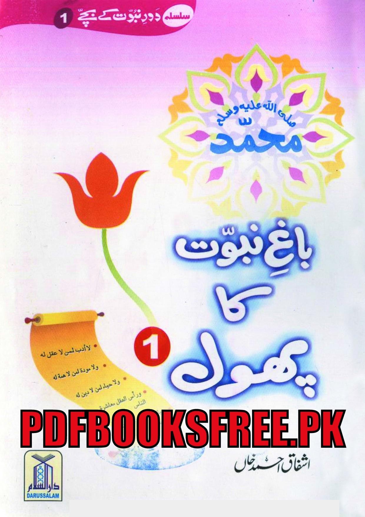 Ummahat ul momineen book in urdu