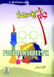 Ilm Ka Samandar Hazrat Abdullah Ibn Abbas r.a By Ashfaq Ahmed Khan Pdf Free Download