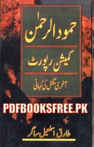 Hamoodur Rahman Commission Report Urdu By Tariq Ismail Sagar Pdf Free Download