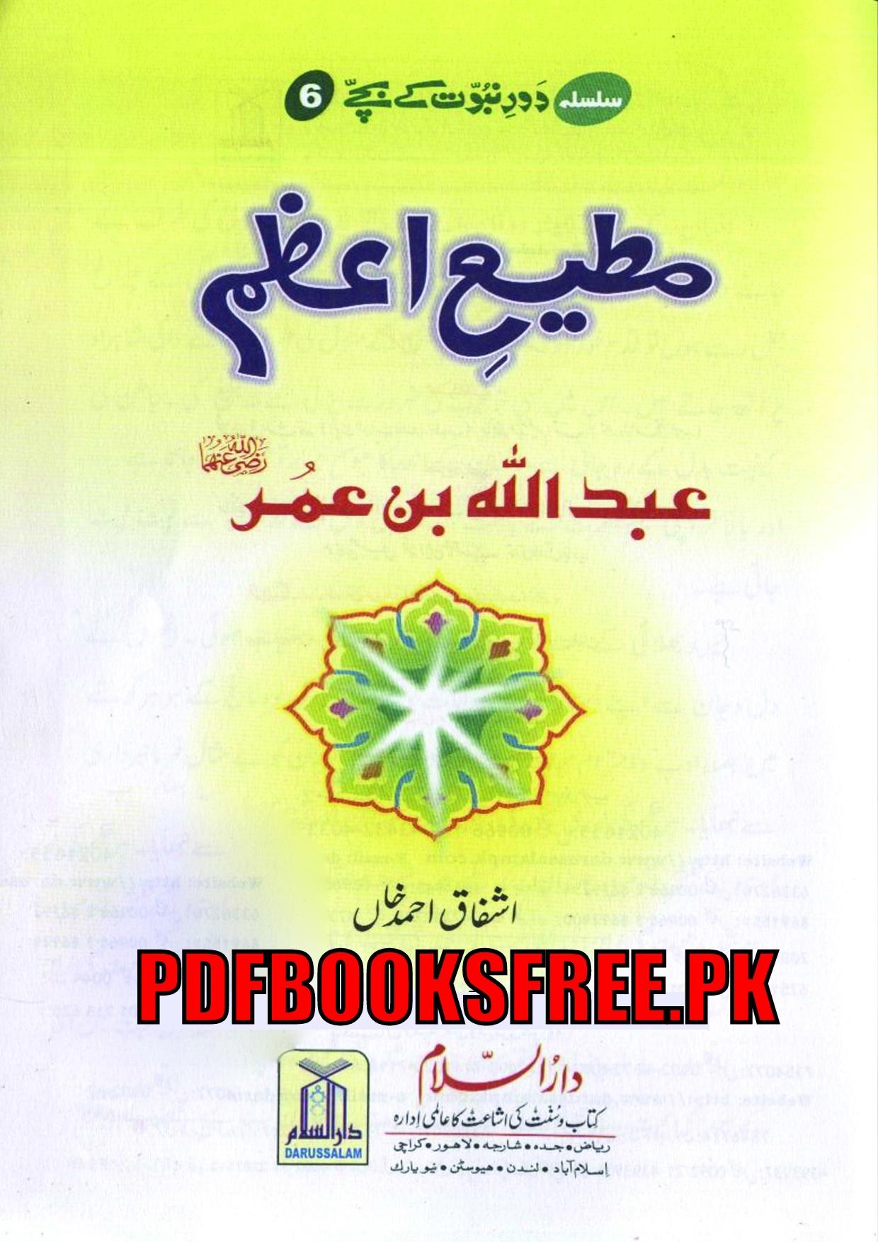 Matee e Azam Hazrat Abdullah Ibn Umar r a by Ashfaq Ahmed