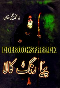 PDF FREE DOWNLOAD FAQEER RANG