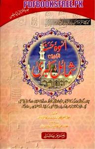 Shamail e Kubra Urdu 12 Volumes by Mufti Muhammad Irshad Qasmi Pdf Free Download