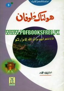 Holnak Toofan Qissa Hazrat Nooh a.s
