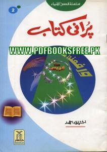 Purani Kitab- Qissa Hazrat Idrees a.s Urdu Pdf Free Download