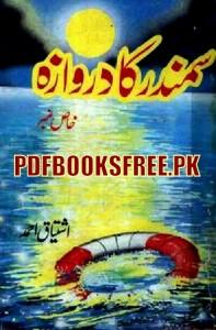 Samandar Ka Darwaza Novel By Ishtiaq Ahmed Pdf Free Download