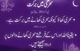 Sehri Khane Walon Par Allah Ki Rahmat