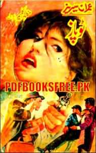 Topaz Novel by Mazhar Kaleem M.A Pdf Free Download