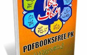 Ahkam e Itikaf By Mufti Taqi Usmani Pdf Free Download
