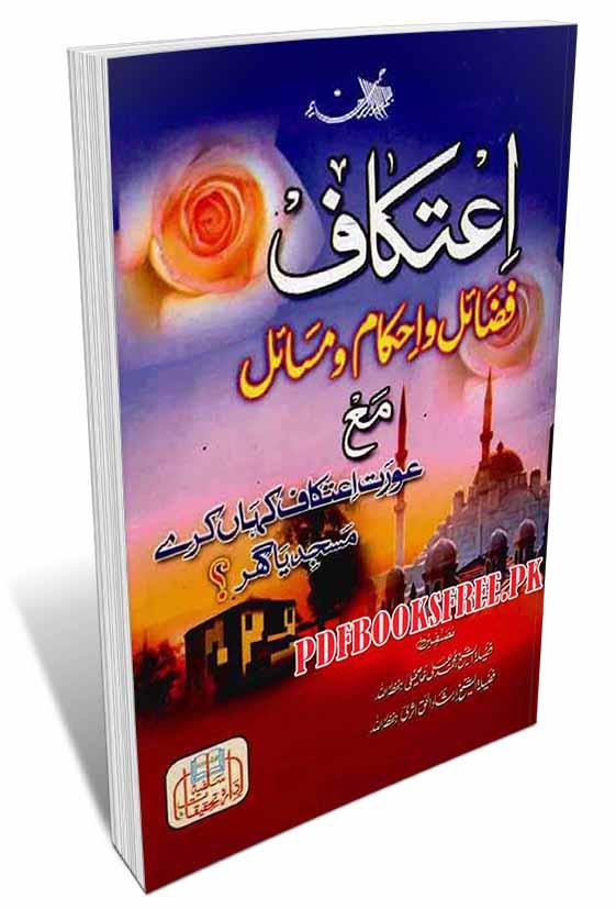 Itikaf Fazail o Ahkam o Masail Pdf Free Download