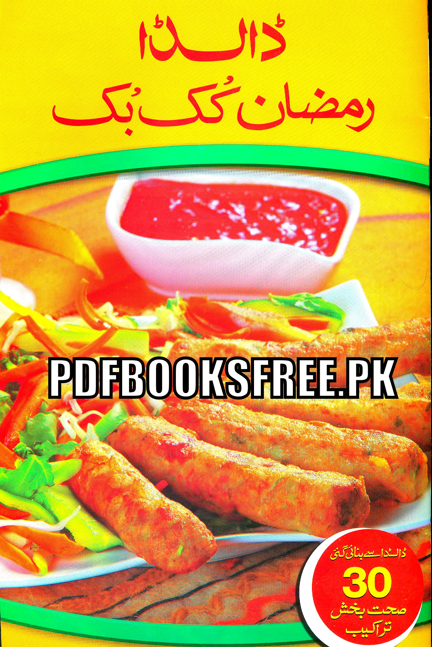 Ramadan cookbook urdu pdf free download and read online ramadan cookbook urdu pdf free download forumfinder Choice Image