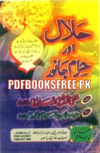 Halal Aur Haram Janwar By Mufti Faiz Ahmed Awaisi Pdf Free Download