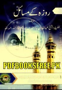 Roza Ke Masail By Abdullah bin Jarullah Pdf Free Download