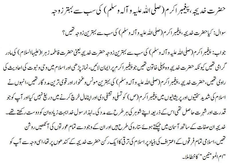 Hazrat Khadija tul Kubra Rasool e AKram S.A.W Ki Sub Se Behtareen Zaujah