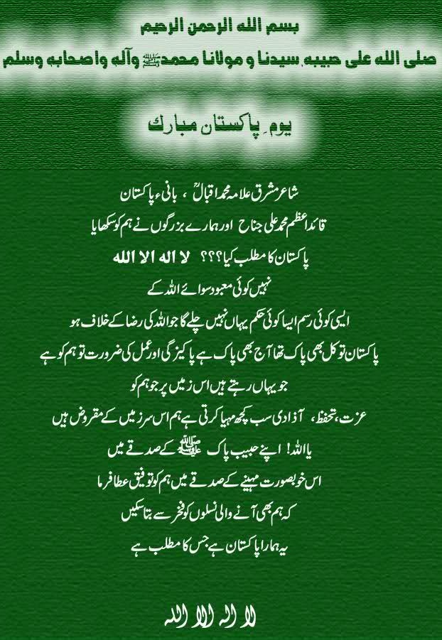 Jashn e Azadi Pakistan 2018