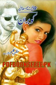 Cobran Novel By Mazhar Kaleem M.A Pdf Free Download