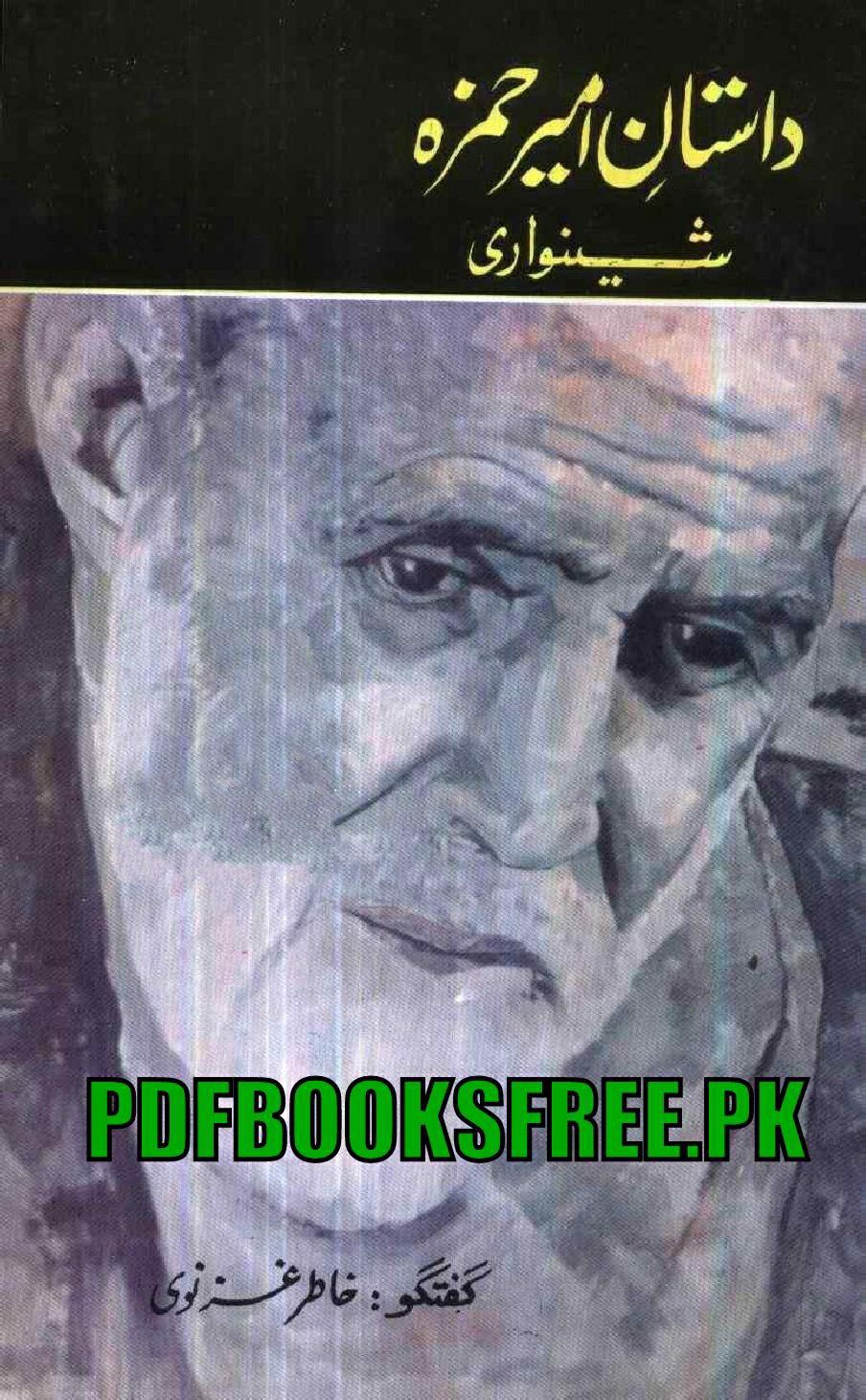Dastan e Ameer Hamza Shinwari Baba By Khatir Ghaznavi Pdf Ree Download