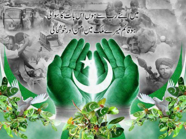Happy-14th Auhust 2018 Pakistan Day