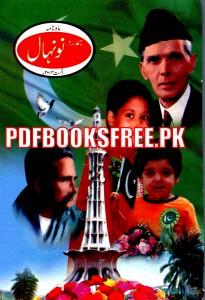 Hamdard Nauneahl Magazine August 2014 Pdf Free Download