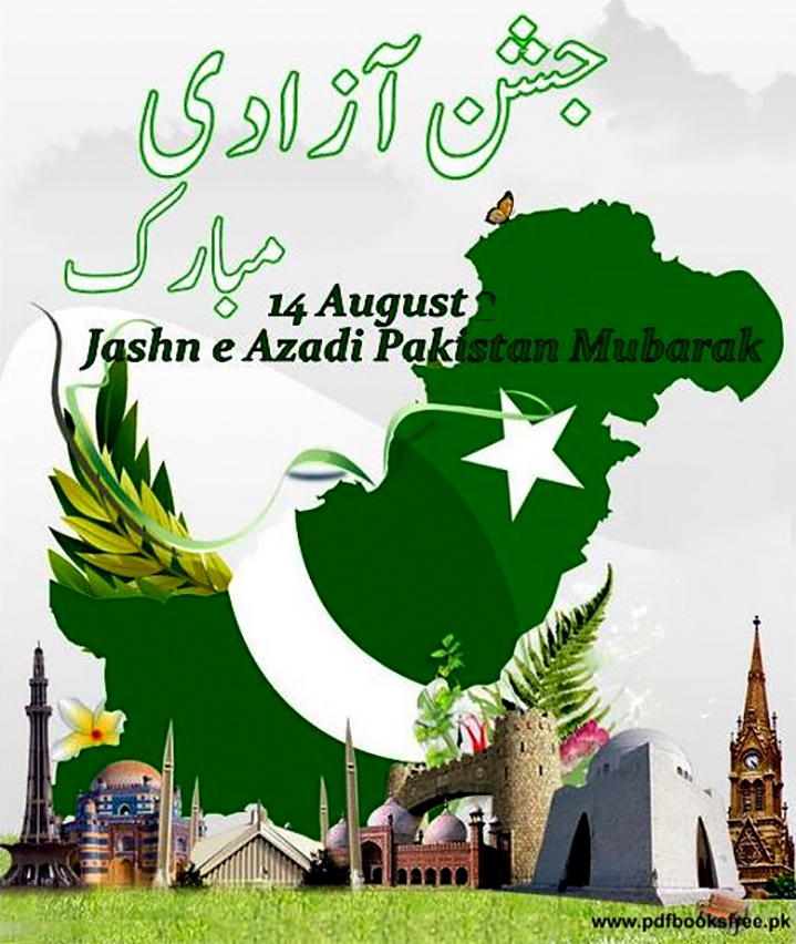 Pakistan Day 18 August 2018 Greetings
