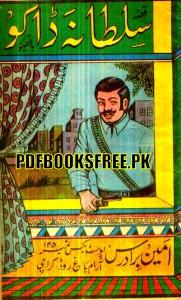 Qissa Sultana Daku By Zahoor ul Hassan Siddiqui Pdf Free Download
