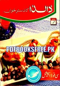 dalda ka dastarkhwan january 2014 pdf