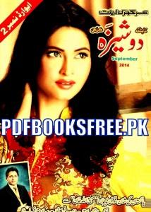 Dosheeza Digest September 2014 Pdf Free Download