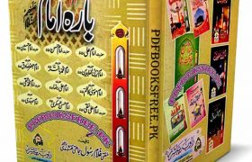12 Imam By Mufti Ghulam Rasool Jamaati Naqshbandi Pdf Free Download