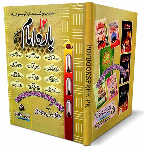 12 Imam By Mufti Ghulam Rasool Jamaati Naqshbandi Pdf Free