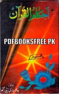 Ahkam ul Quran By Chaudhry Nazar Muhammad Pdf Free Download
