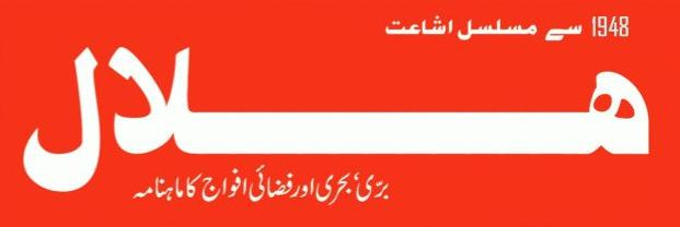 Hilal Magazine Urdu Version latest edition