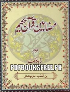 Mazameen e Quran e Hakeem By Zahid Malik Pdf Free Download