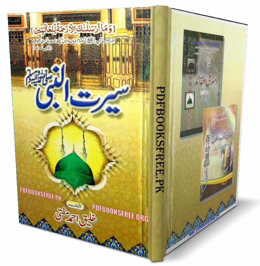 Seerat un Nabi S.A.W by Khaleeq Ahmed Mufti Pdf Free Download