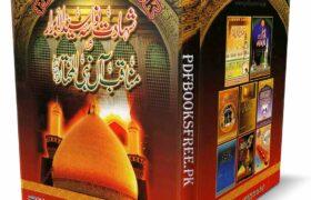 Shahadat Nawasa e Syed ul Abrar Fi Manaqib Al e Nabi Mukhtar s.a.w Pdf Free Download