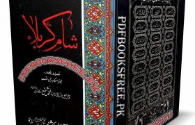 Sham e Karbala By Maulana Muhammad Shafi Okarvi Pdf Free Download