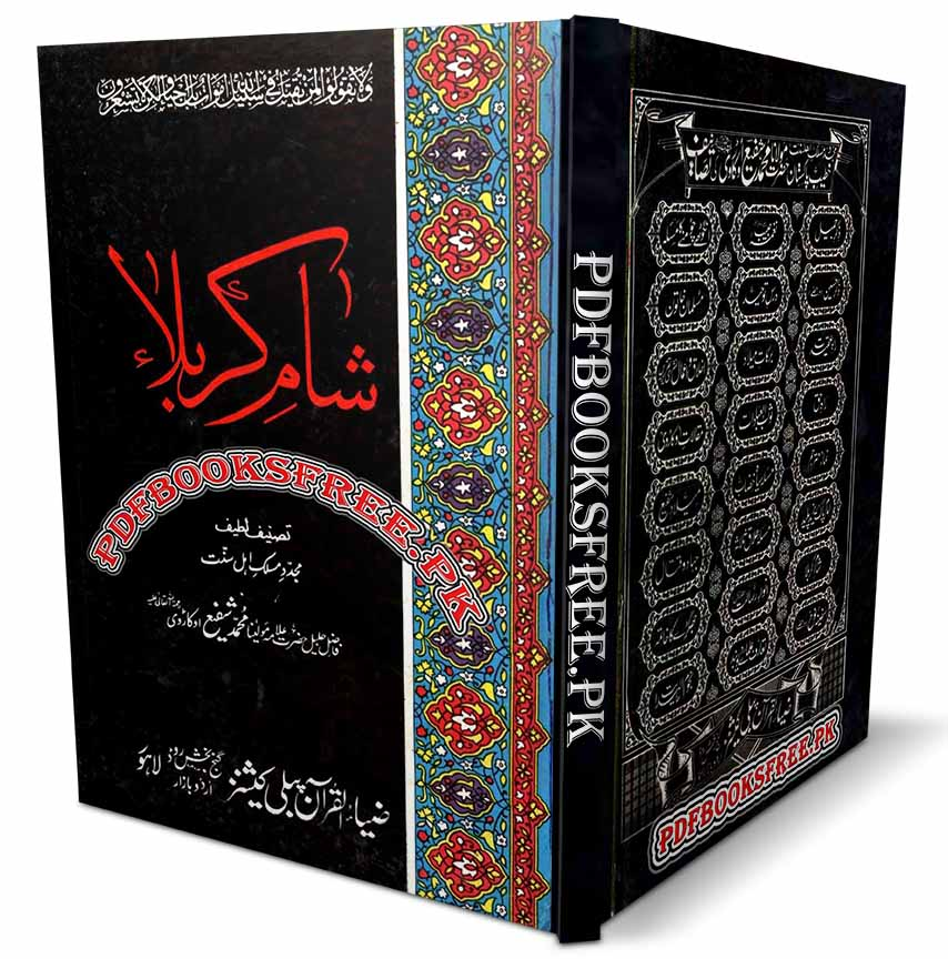 Sham e Karbala By Maulana Muhammad Shafi Okarvi Pdf Free Download