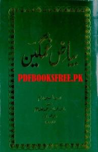 Bayaz e Ghamgeen By Ummat ul Hussain Imam