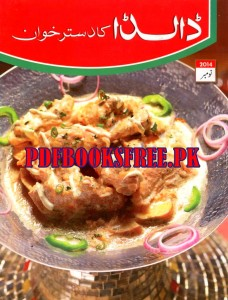 Dalda ka dastarkhwan recipes in urdu