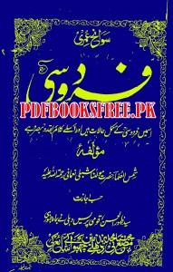 Sawaneh Umri Firdausi in Urdu Pdf Free Download
