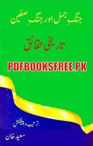 Jang e Jamal aur Jang e Safeen Tareekh Urdu Pdf Free Download