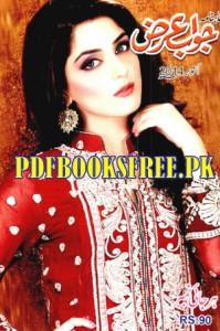 Jawab e Arz Digest October 2014 Pdf Free Download