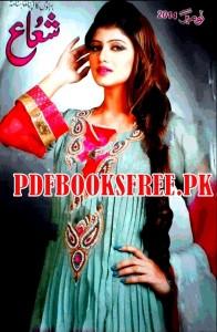Shuaa Digest November 2014 Pdf Free Download
