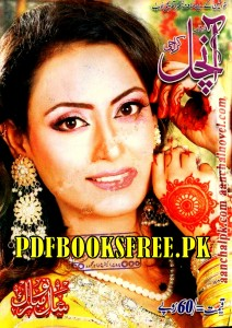 Aanchal Digest January 2015 Pdf Free Download