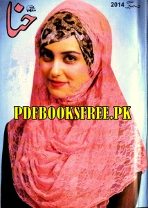 Hina Digest December 2014 Pdf Free Download