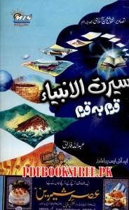 Seerat ul Anbiya Urdu By Abdullah Farani Pdf Free Download