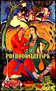 Umro Talism e Batin Main by Safdar Shaheen Pdf Free Download